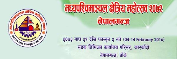 मध्यपश्चिमात्र्चल क्षेत्रीय महोत्सव २०७२