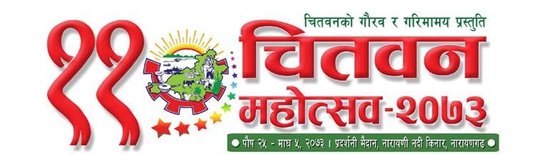 Chitwan Mahotshav 2073