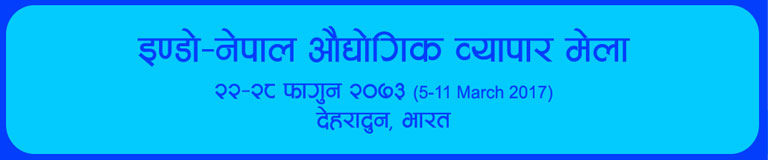 Indo-Nepal Industrial Trade Fair