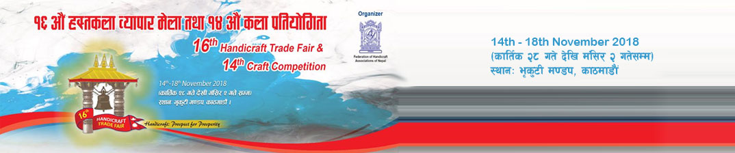 16th Handicraft Trade Fair & 14th Craft Competition