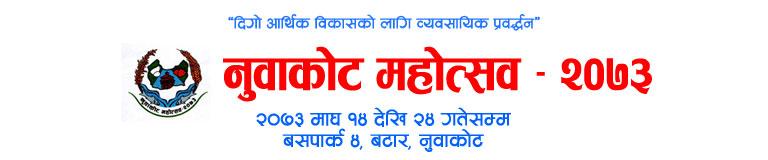 4th Nuwakot Mahotshav 2073