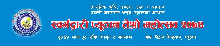 Swargadwari Pyuthan 3rd Festival 2074