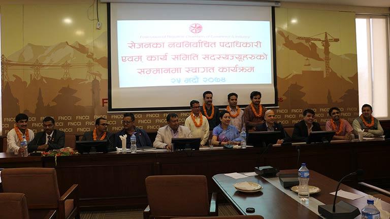 सेजन नवनिर्वाचित पदाधिकारी तथा कार्य समिति सदस्यको स्वागत - लगानीको वातावरण बनाउने कार्यमा आर्थिक पत्रकारसंग निजी क्षेत्रको अपेक्षा (२०७४/०५/२५)