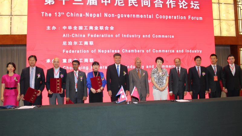 13th Nepal China Non-Governmental Cooperation Forum