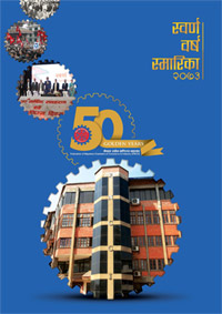 FNCCI Golden Jubilee Souvenir 2073 (Nepali Version)