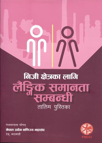 निजी क्षेत्रका लागि लैंङ्गिक समानता सम्बन्धी तालिम पुस्तिका